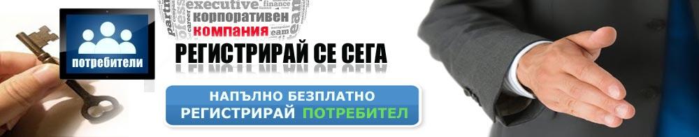 Регистрация на клиент компания